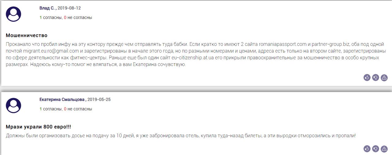 Отзывы о Romaniapassport  на bizlst.com
