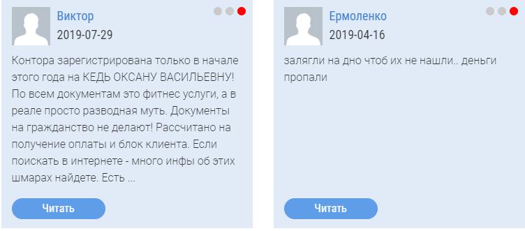 Отзывы о Romaniapassport на glav-otzyv.ru