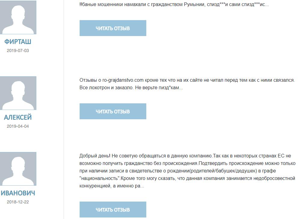 Отзывы о ro-grajdanstvo на company-feedback.com