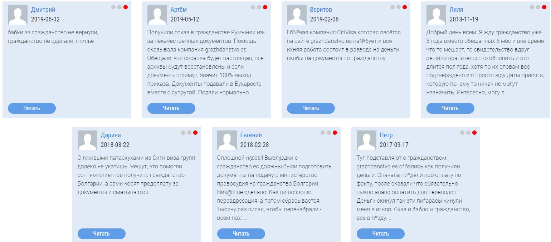 Отзывы о Гражданство ЕС на glav-otzyv.ru/