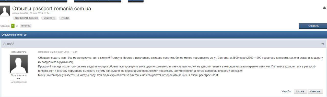 Отзывы о ROMANIAN-PASSPORT на forum-eu.com