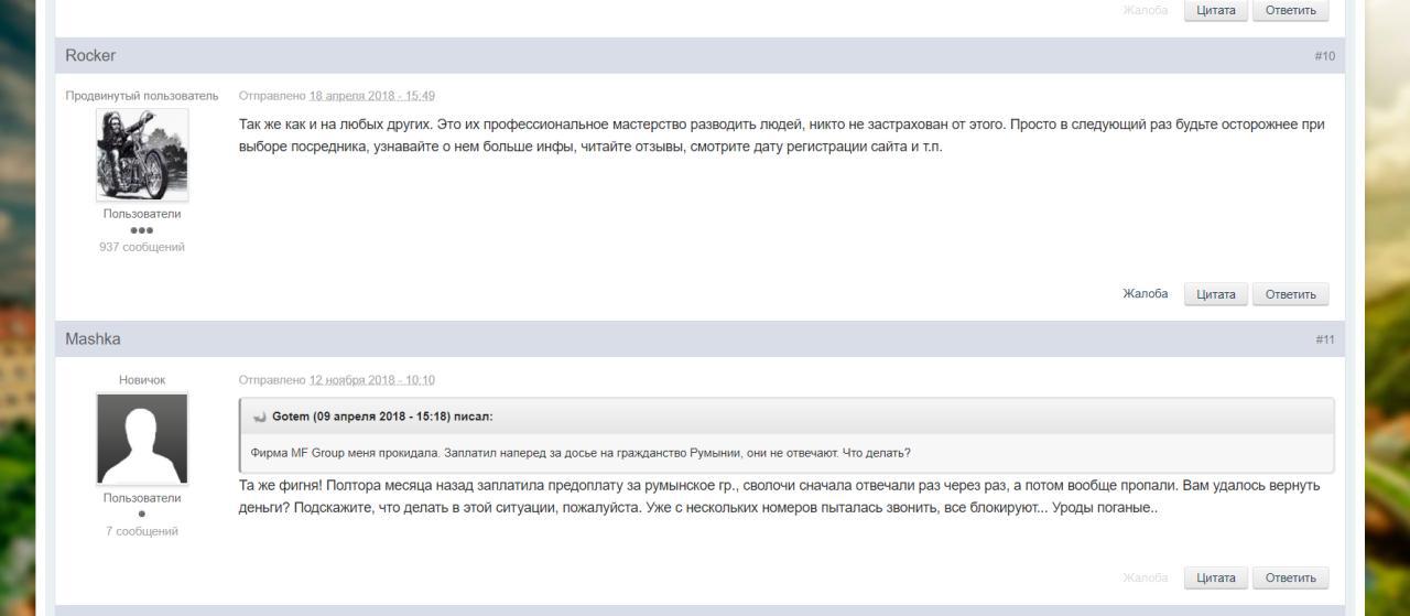 Отзывы о MF Group на forum-eu.com