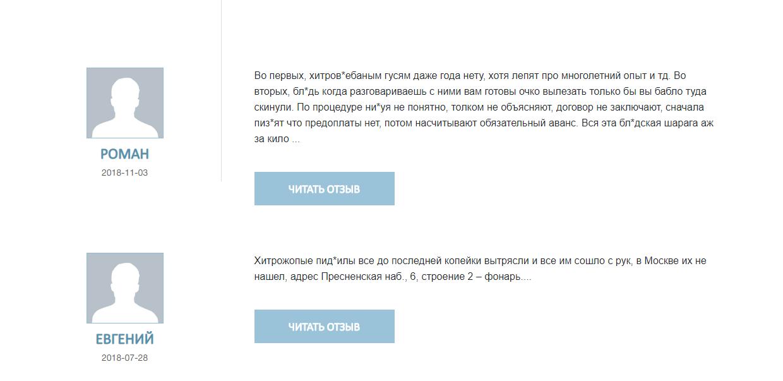 отзывы Eu Consult на company-feedback.com