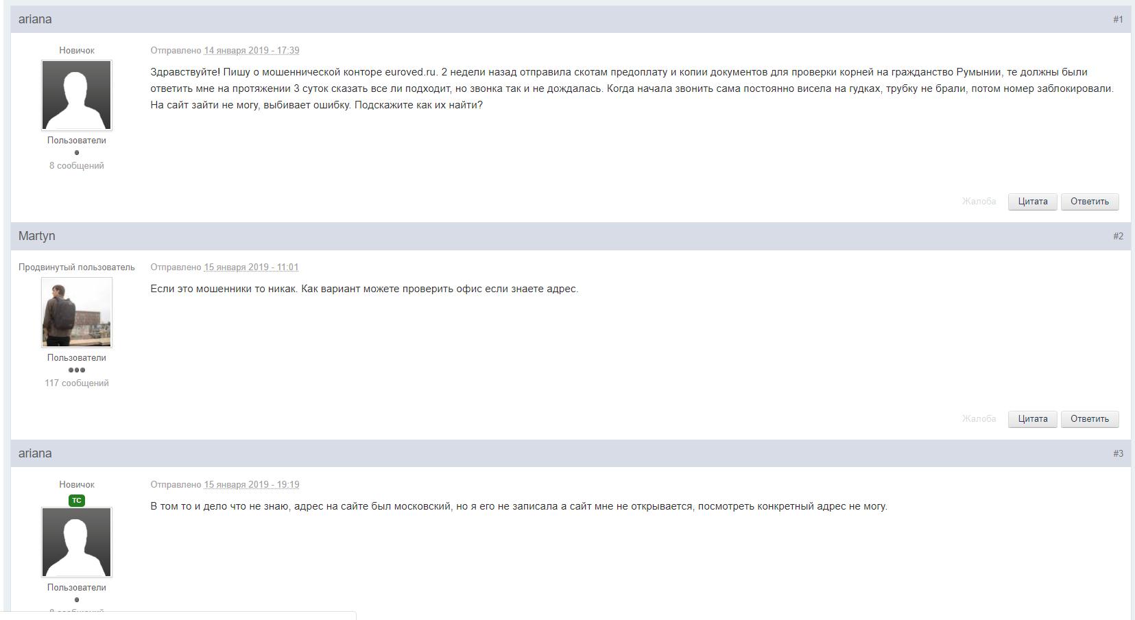 отзывы euroved.ru на forum-eu.com