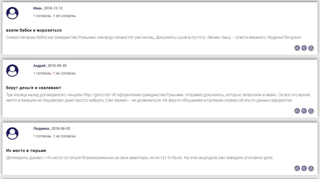 отзывы Legal Service Romania на bizlst.com