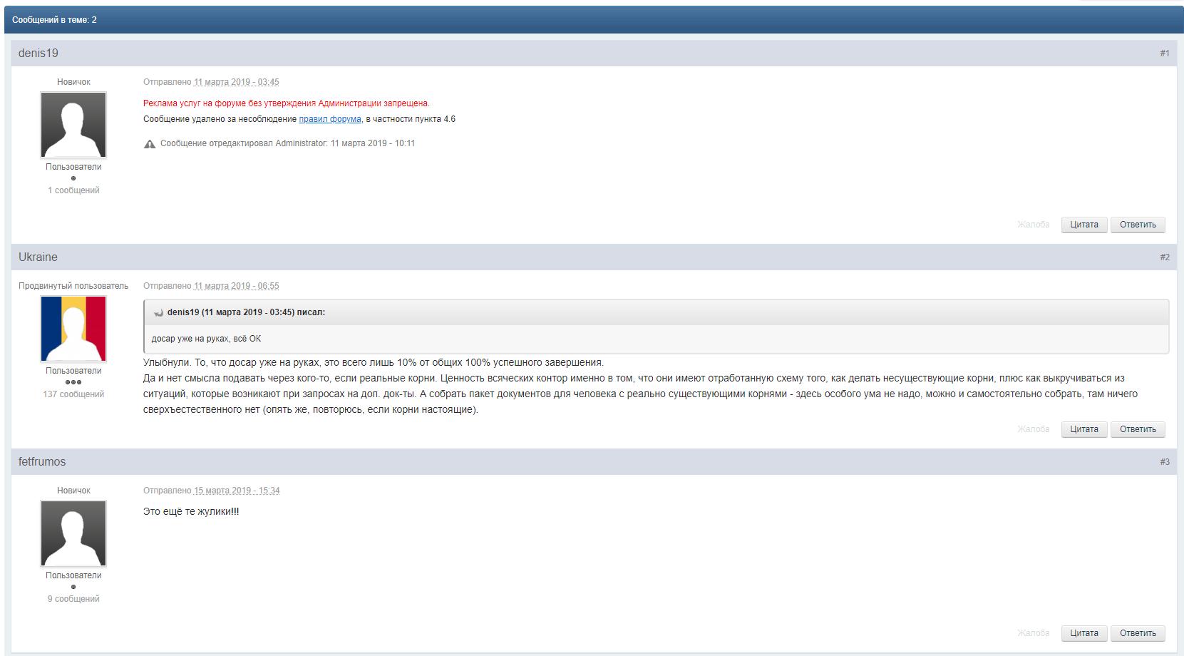 отзывы про Romanpassport на forum-eu.com