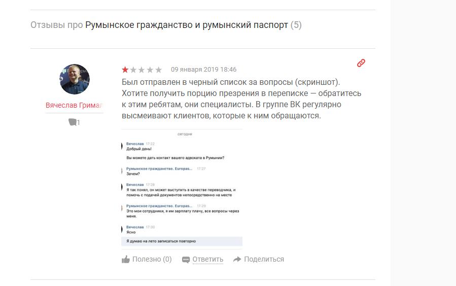 отзывы Romanpassport на yell.ru