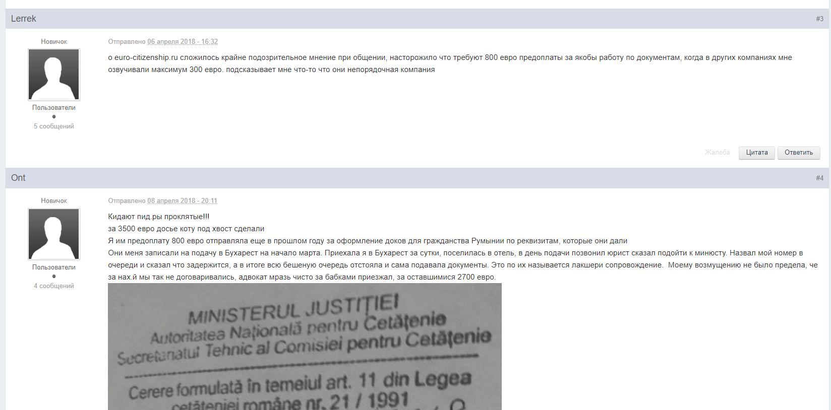 отзывы Euro-citizenship на форуме forum-eu.com