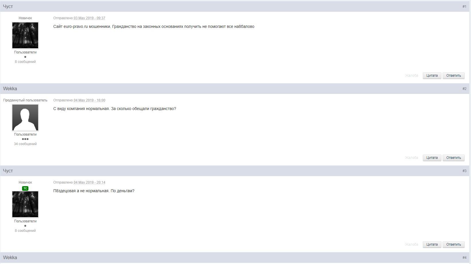 отзывы о компании euro-pravo