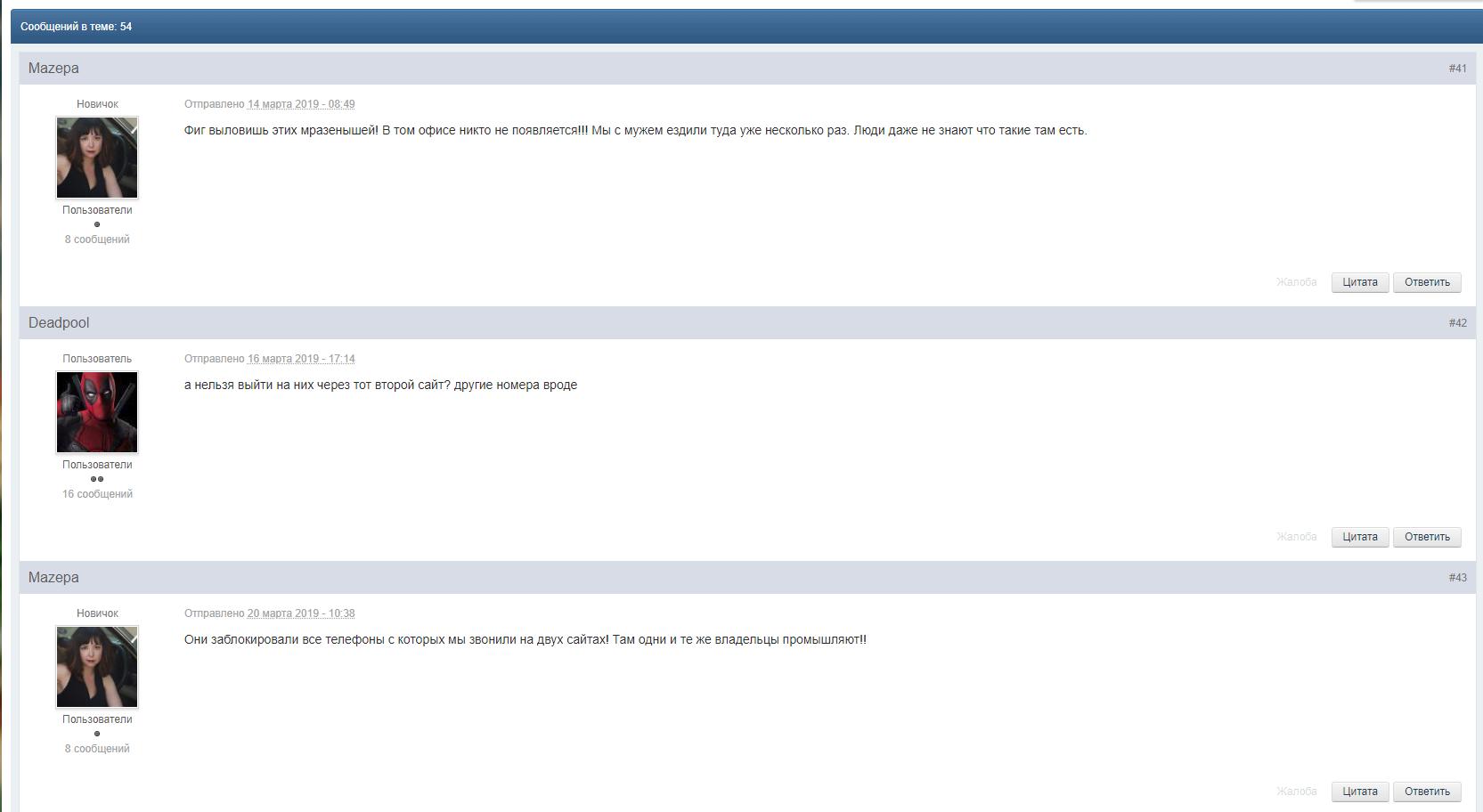 отзывы Euro Garant на forum-eu.com