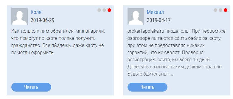 отзывы о компании prokartapolaka