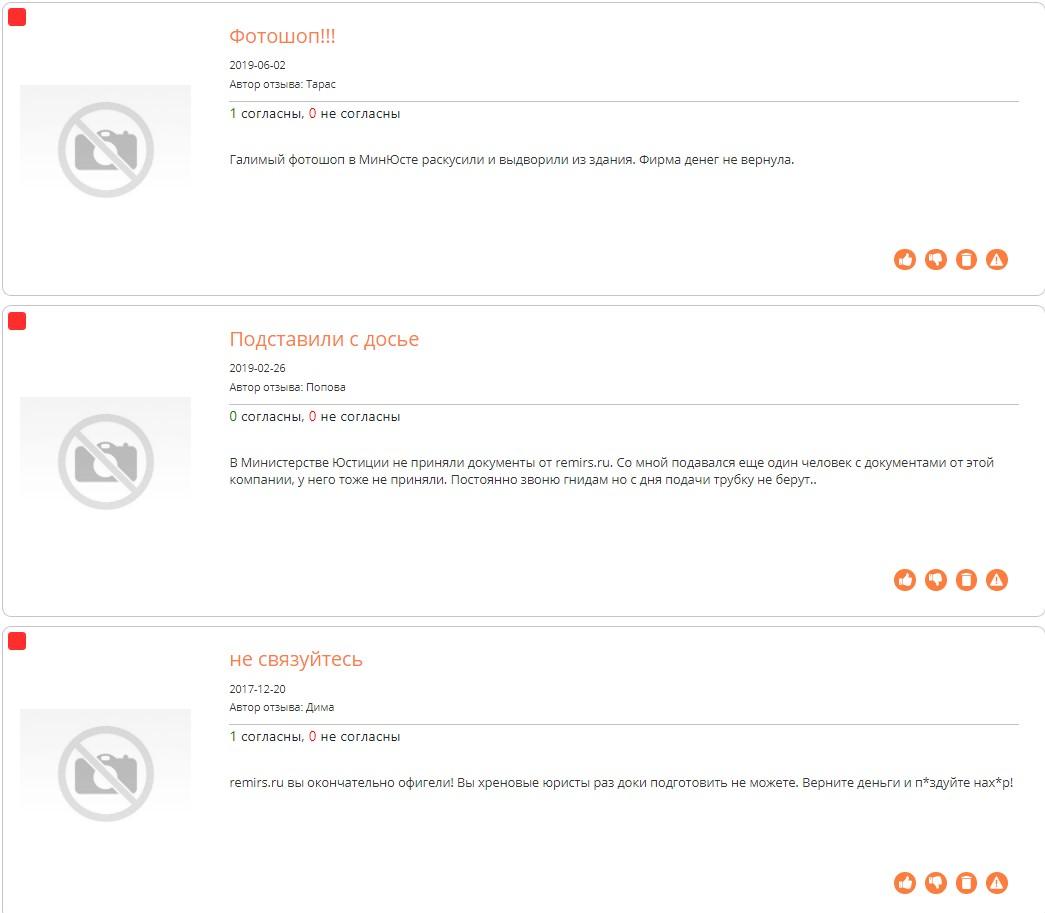 remirs.ru отзывы