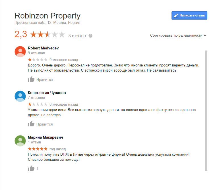 отзывы robinzon property  на google.com