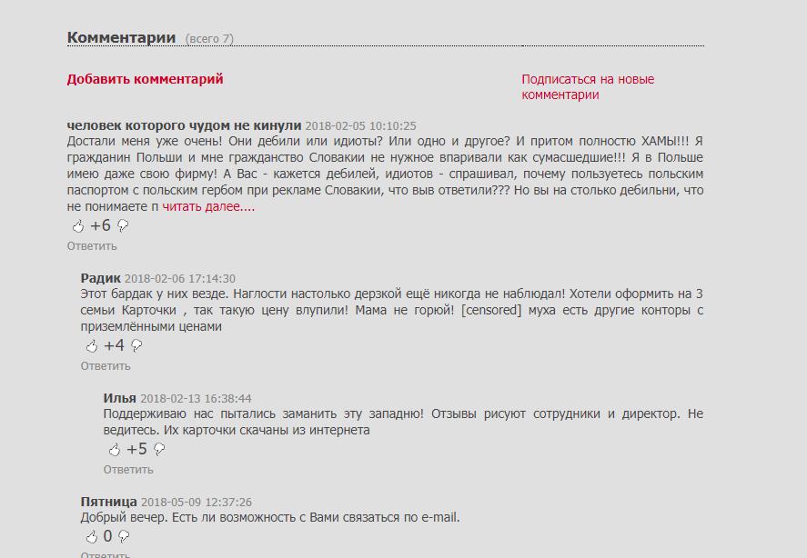 отзывы ROBINZON property на antijob.net