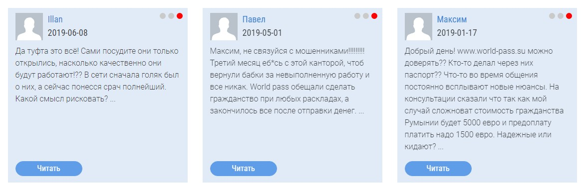 world-pass1.ru отзывы