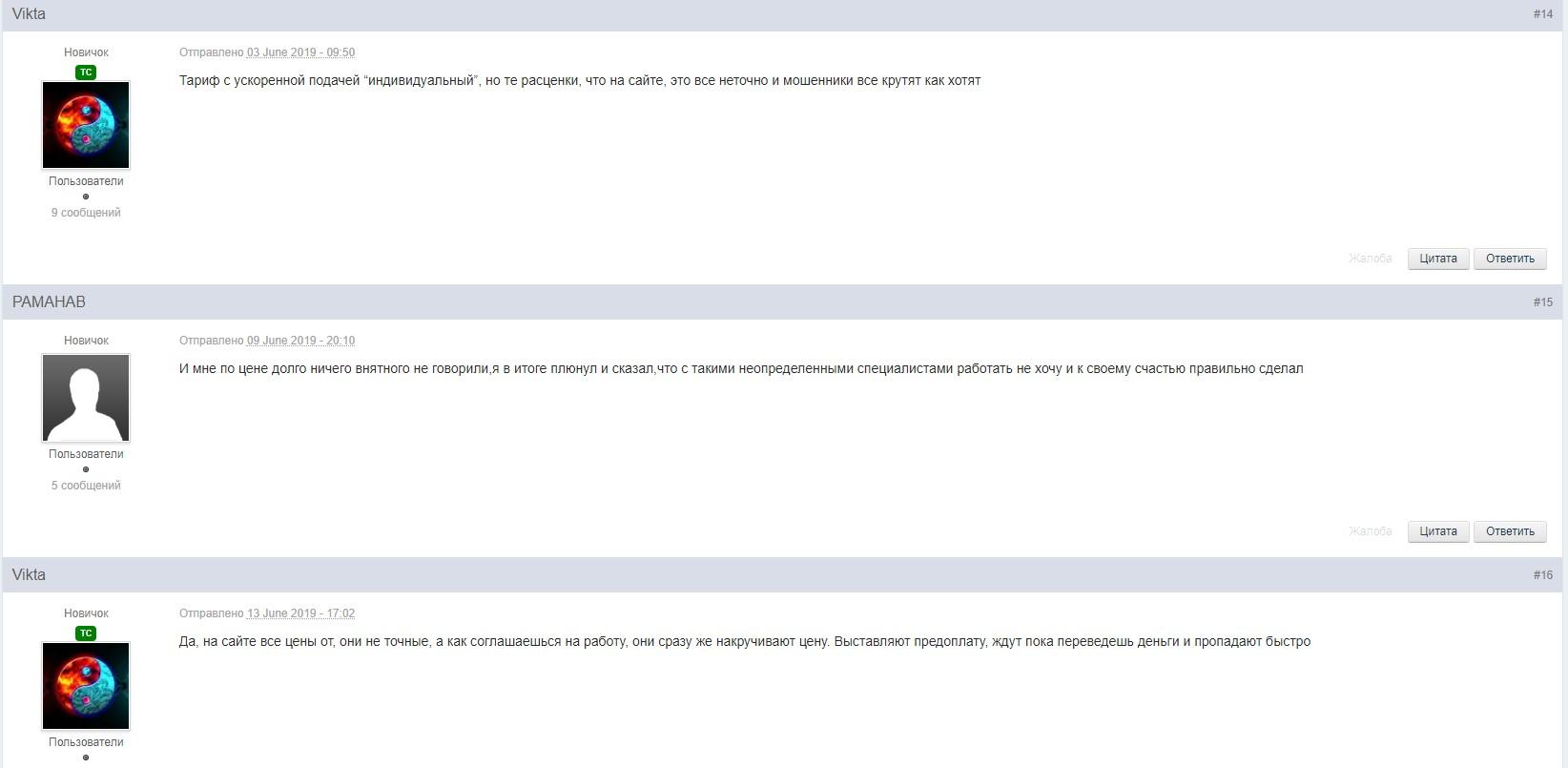 world-pass1.ru отзывы о компании