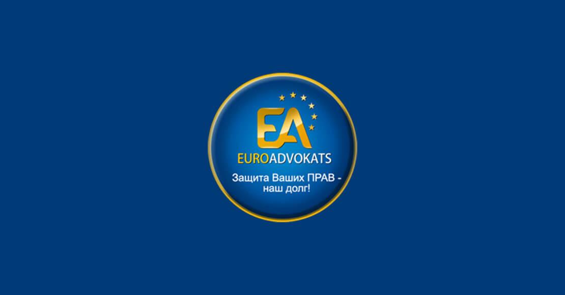 EuroAdvokats отзывы