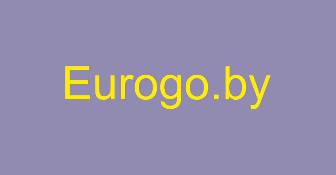 Eurogo отзывы