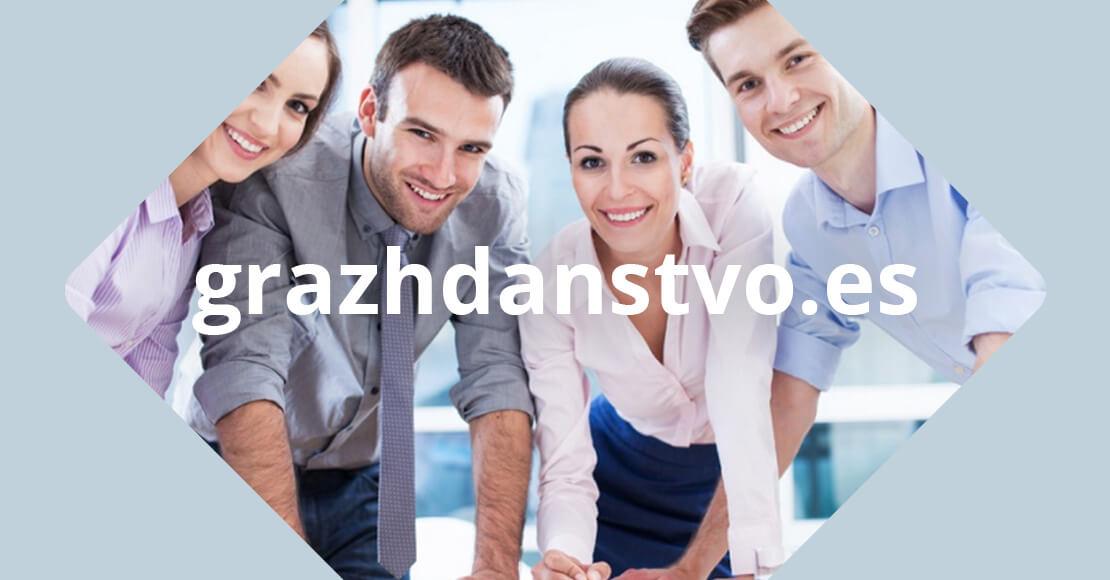 grazhdanstvo.es отзывы