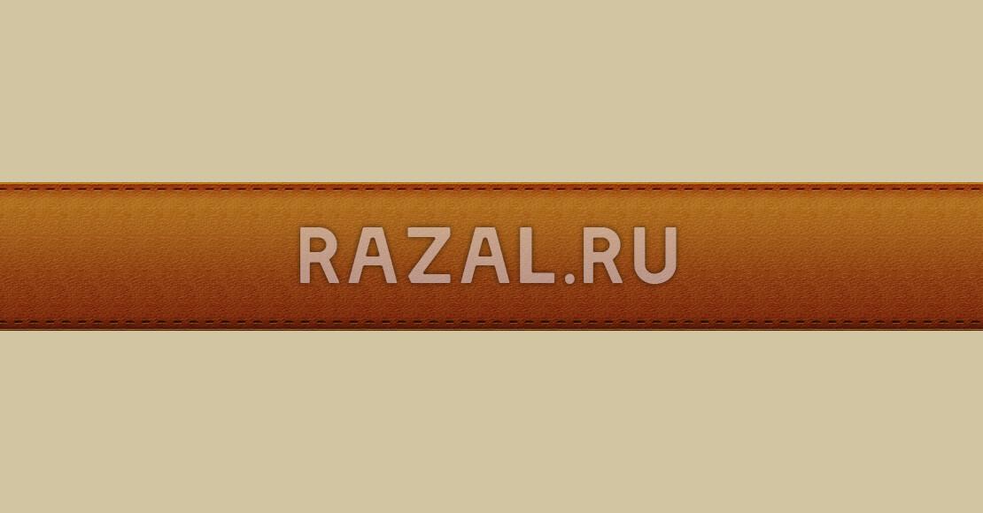 Компания razal.ru отзывы