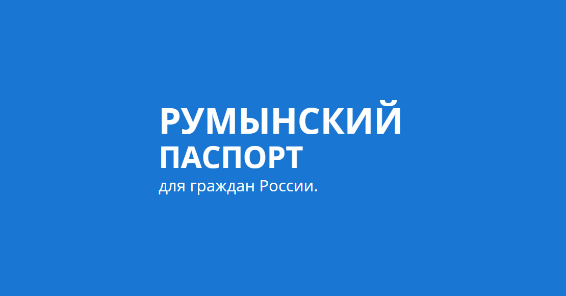RomanPassport.com отзывы